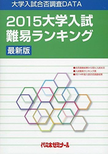 大学入試難易ランキング〈2015〉