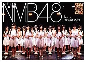 Amazon.com: NMB48 1st Stage「誰かのために」公演 [DVD Audio] NMB48