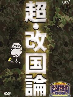 安倍政権 武装輸出解禁で中国が狙う日の丸ハイテク兵器リスト