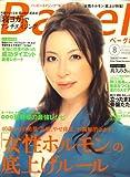 Bagel (ベーグル) 2008年 08月号 [雑誌]