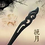 天然木 かんざし 黒壇 一本簪 シンプル 木製 一本 髪飾り 和装 (挽月)