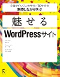 企業サイト/スマホサイト/ECサイトを制作しながら学ぶ 魅せるWordPressサイト