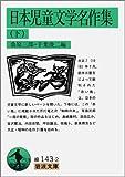 日本児童文学名作集〈下〉 (岩波文庫)