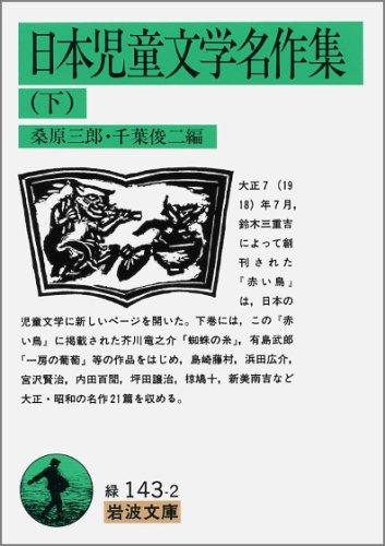 日本児童文学名作集