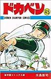 ドカベン (45) (少年チャンピオン・コミックス)