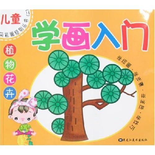 儿童简笔画系列丛书(二)-学画入门·植物花卉(儿童简