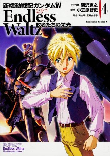 新機動戦記ガンダムW Endless Waltz 敗者たちの栄光 (4) (カドカワコミックス・エース)