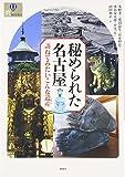 秘められた名古屋―訪ねてみたいこんな遺産(とこ) (爽BOOKS)