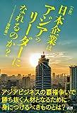 〔小説〕日本企業はアジアのリーダーになれるのか?