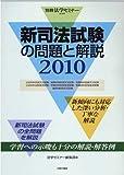 新司法試験の問題と解説 2010 (別冊法学セミナー)