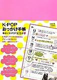 K-POPおっかけ手帳 毎日がK-POP記念日