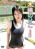 木嶋のりこ+河野公香and more Complete Last Version~from 亜麻色学園~ [DVD]