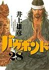 バガボンド 第28巻 2008年05月23日発売