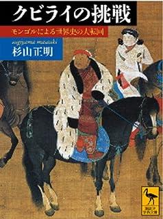 クビライの挑戦 モンゴルによる世界史の大転回 (講談社学術文庫 2009)