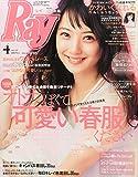 Ray(レイ) 2015年 04 月号 [雑誌]