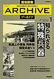 歴史群像アーカイブ—Special Issue (VOLUME1) (歴史群像シリーズ)