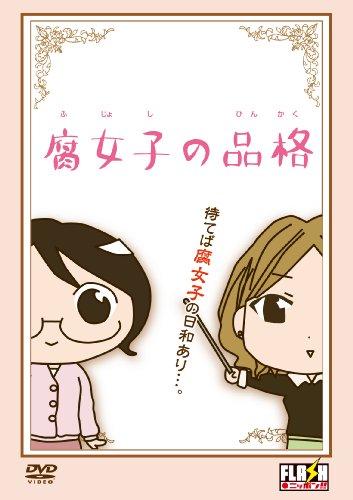 腐女子の品格 [DVD]
