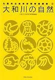 大和川の自然 (大阪市立自然史博物館叢書)