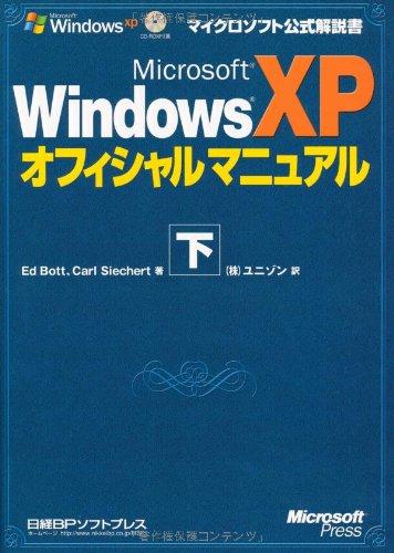 MS WINDOWS XP オフィシャルマニュアル 下 (マイクロソフト公式解説書)