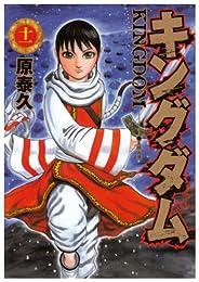 キングダム 11 (11) (ヤングジャンプコミックス)