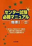 センター試験必勝マニュアル物理1 改訂版