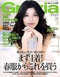 Grazia (グラツィア) 2009年 03月号 [雑誌]