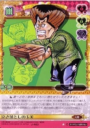 ジョジョの奇妙な冒険ABC 5弾 【コモン】 《キャラカード》 J-463 泣き落としの玉美