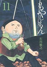 12年夏に第2期アニメ放送も決定した「もやしもん」第11巻