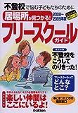 フリースクールガイド 2008~2009年版―居場所が見つかる! (2008) (もうひとつの進路シリーズ)