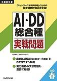 工事担任者 AI・DD総合種実戦問題〈2009春〉