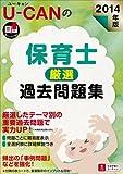 2014年版 U-CANの保育士 厳選過去問題集 (ユーキャンの資格試験シリーズ)