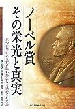 ノーベル賞その栄光と真実 - 科学における受賞者はいかにして決められたか