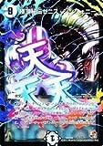 デュエルマスターズ 【極頂秘伝ゼニス・シンフォニー】【シークレット】 DMR06-S1-SI ≪ビクトリー・ラッシュ≫