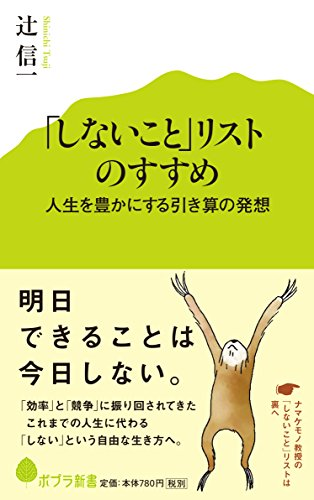 (041)「しないこと」リストのすすめ: 人生を豊かにする引き算の発想