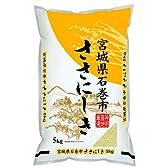 【精米】宮城県産 白米 ササニシキ 5kg 平成26年産