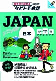 JAPAN 中国語+日本語+英語 (絵を見て話せるタビトモ会話)