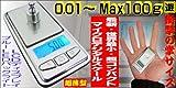 0.01g〜100g世界最小LED超精密デジタルスケール秤