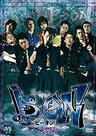 B→ON(ビーオン) 死闘篇