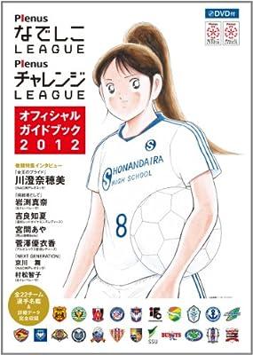 プレナスなでしこリーグ プレナスチャレンジリーグ オフィシャルガイドブック2012