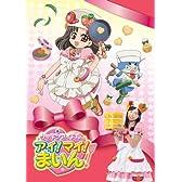 クッキンアイドル アイ!マイ!まいん! DVD BOX1 (#16~18)