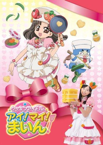 クッキンアイドル アイ!マイ!まいん! DVD BOX1 (#16〜18)