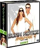 バーン・ノーティス 元スパイの逆襲 シーズン4 (SEASONSコンパクト・ボックス) [DVD]