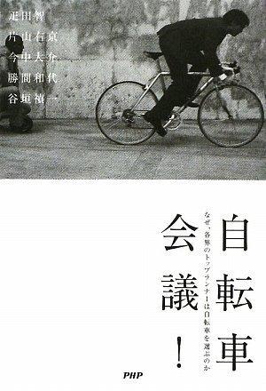 自転車会議