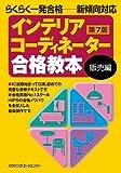 インテリアコーディネーター合格教本 販売編 第7版