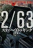 11/22/63(下) (文春e-book)