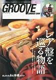 GROOVE SUMMER 2009 サウンド&レコーディング・マガジン2009年8月号増刊