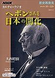 NHKカルチャーラジオ 歴史再発見 ヘボンさんと日本の開化 (NHKシリーズ)