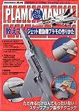 MODEL Art (モデル アート) 増刊 教えて!ジェット戦闘機プラモの作り方 2011年 03月号 [雑誌]