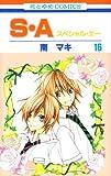 S・A 第16巻 (花とゆめCOMICS)