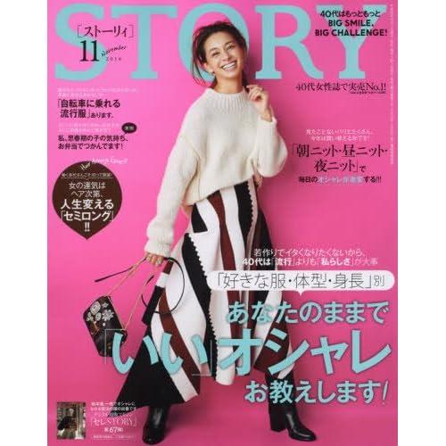 STORY(ストーリィ) 2016年 11 月号 [雑誌]